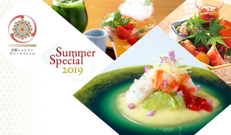 「京都レストランサマースペシャル2019」参加のお知らせ